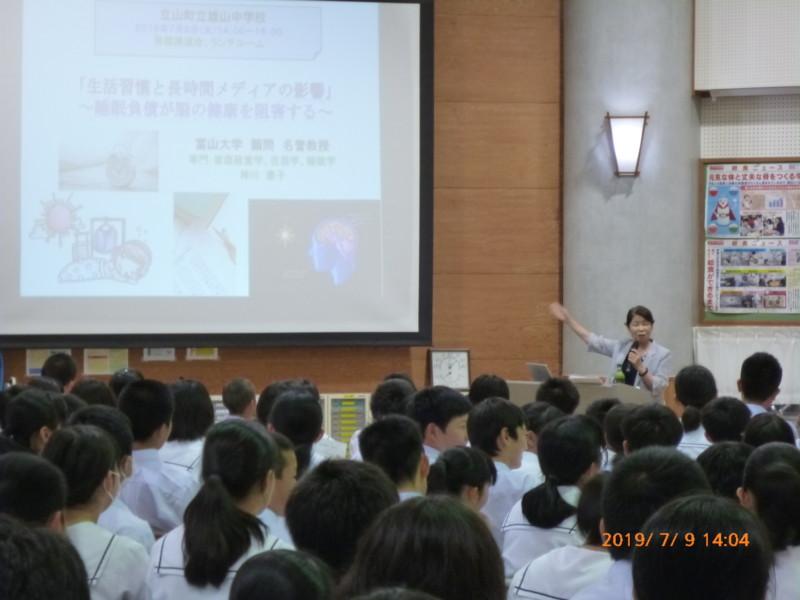 立山町立雄山中学校での講演
