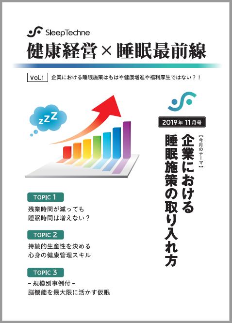 企業における健康経営と睡眠関連施策の実態調査