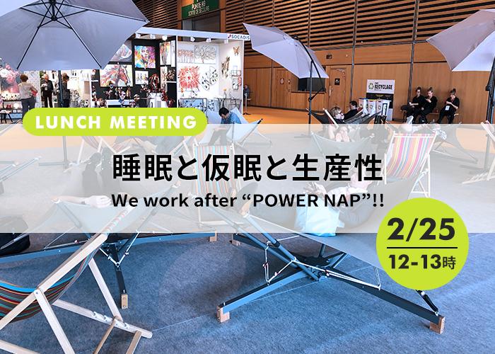 "『We work after ""Power Nap""』プレミーティング開催@wework Iceberg"