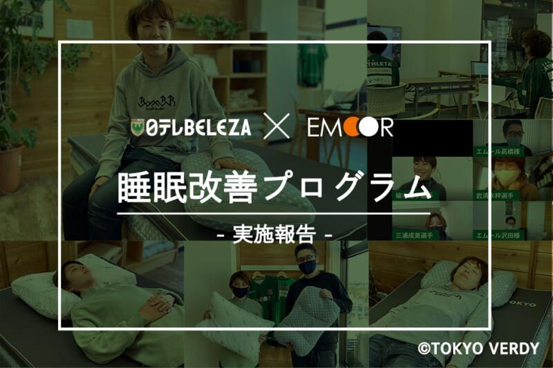 日テレ・東京ヴェルディベレーザ選手への睡眠改善プログラム実施報告